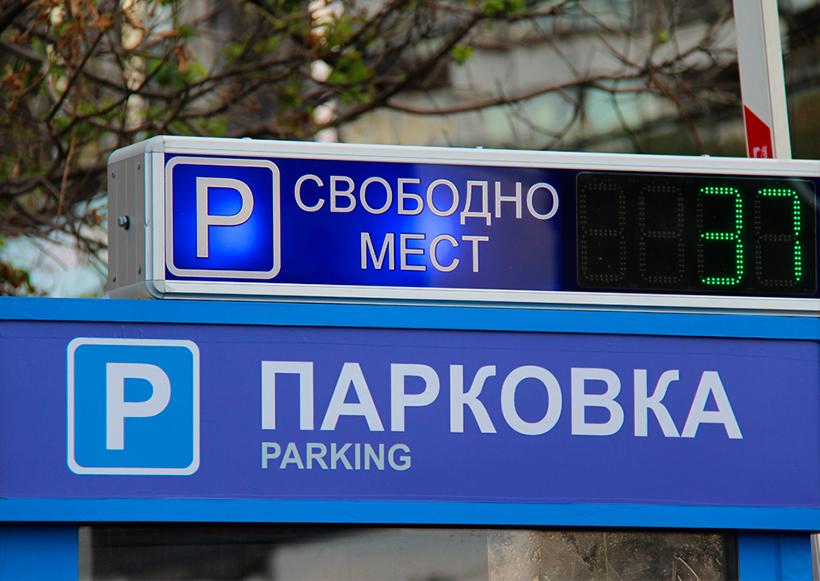 система подсчета свободных мест на парковке