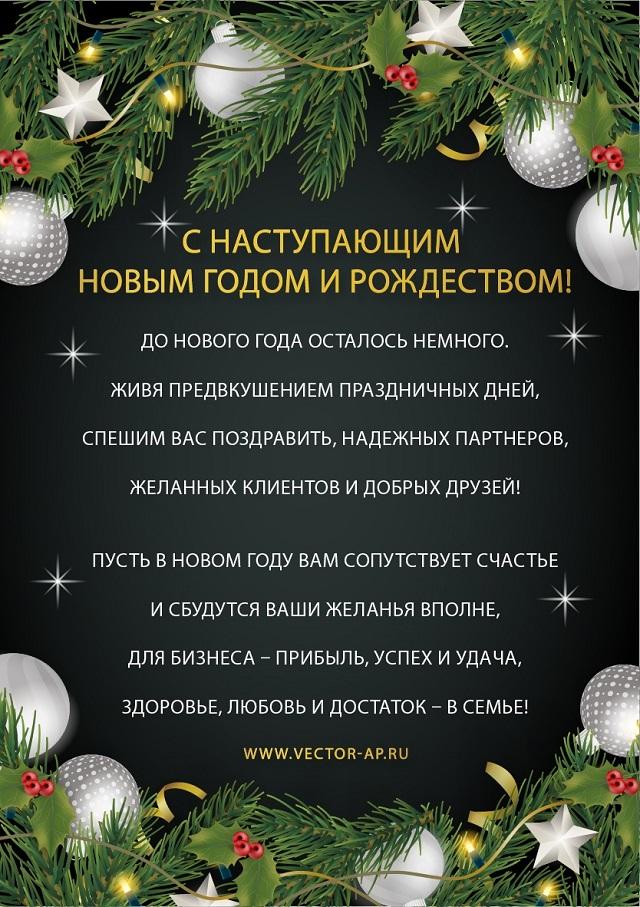 Новогодняя открытка_2019